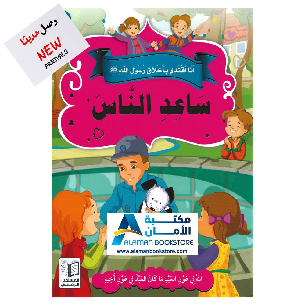 انا اقتدي باخلاق رسول الله - ساعد الناس - I follow Prophet Muhammad's Manner - Help People -0