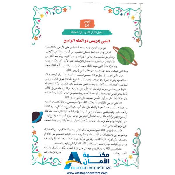 365 days with Quran - قصص القران - حكايا القران- 365 يوم مع كتابي العزيز -