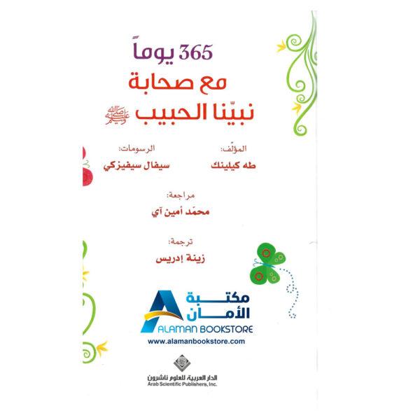 365 days with Sahabah – 365 يوم مع صحابة نبينا الحبيب – قصص الصحابة