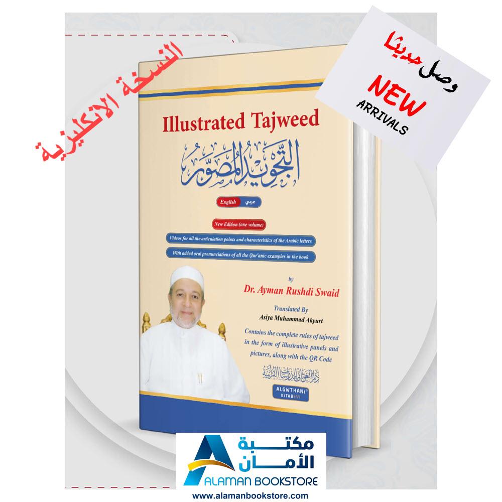 Illustrated Tajweed - Dr. Aman Swaid - التجويد المصور - أيمن سويد - أحكام التجويد