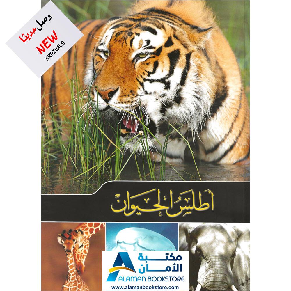 The Animals Atlas - اطلس الحيوان