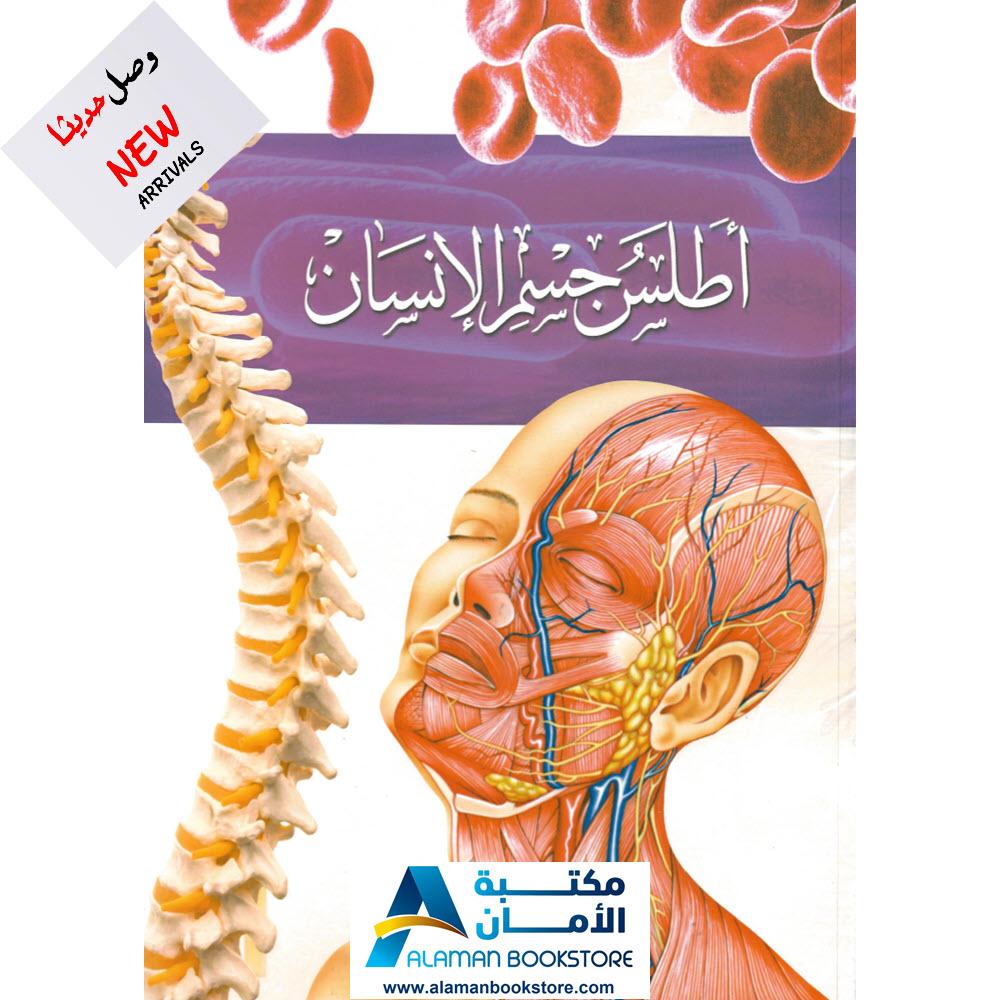 The Human Body Atlas - اطلس جسم الانسان