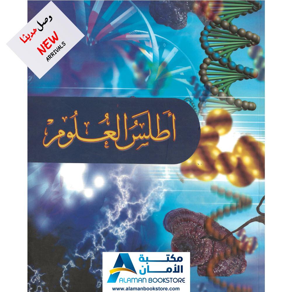The Science Atlas -0- اطلس العلوم