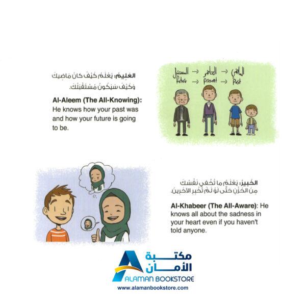 Who is Allah - Arabic Bookstore in USA - مكتبة عربية في امريكا - من هو الله