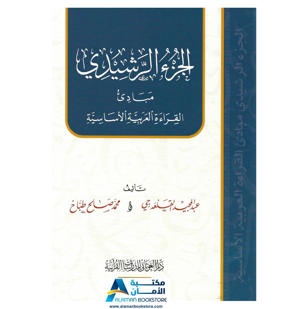 الجزء الرشيدي - الرشيدي - مبادئ القراءة العربية - Rashidi Book - Learn to read Arabic