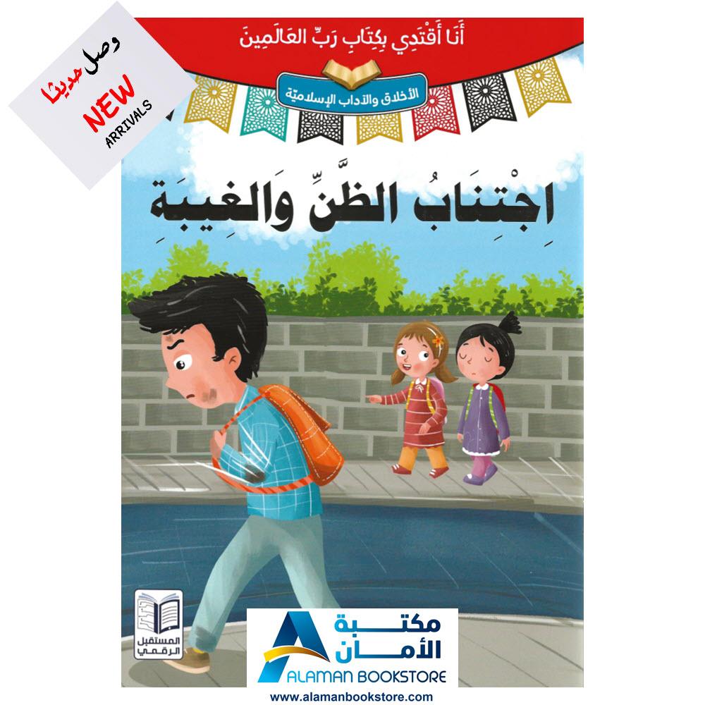 انا اقتدي بكتاب رب العالمين - اجتناب الظن والنميمة - قصص اسلامية - Islamic Stories for kids