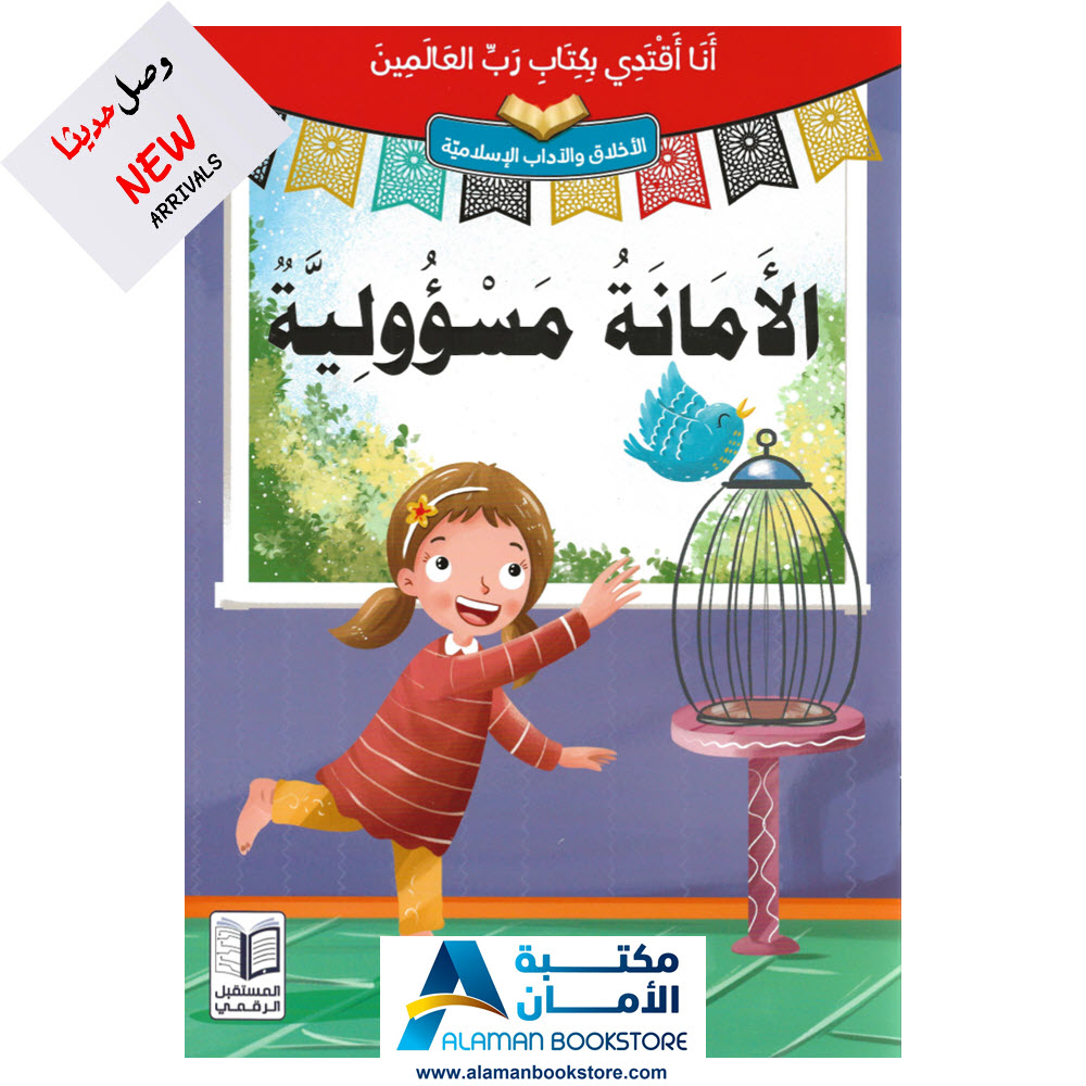 انا اقتدي بكتاب رب العالمين - الأمانة مسؤولية - قصص اسلامية - Islamic Stories for kids