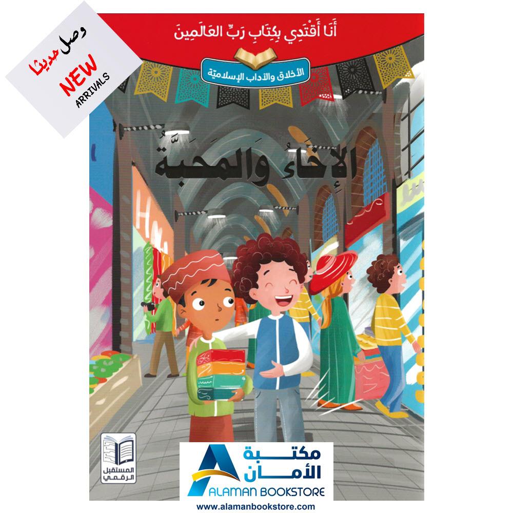 انا اقتدي بكتاب رب العالمين - الإخاء والمحبة - قصص اسلامية - Islamic Stories for kids