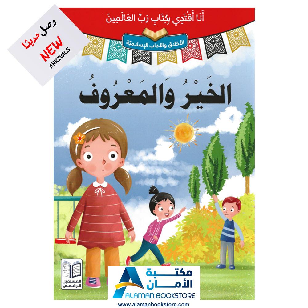 انا اقتدي بكتاب رب العالمين - الخير والمعروف - قصص اسلامية - Islamic Stories for kids