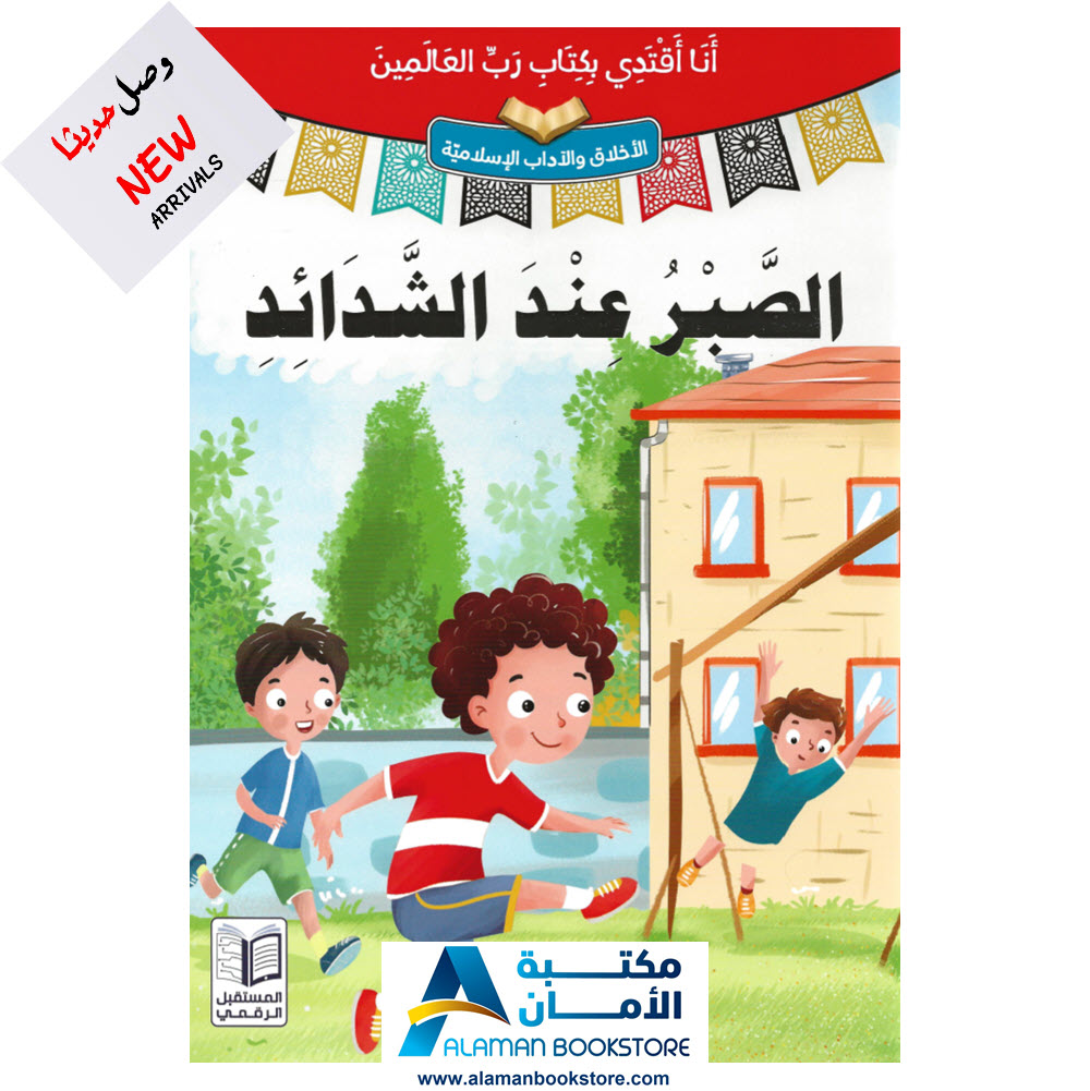 انا اقتدي بكتاب رب العالمين - الصبر عند الشدائد - قصص اسلامية - Islamic Stories for kids - 0