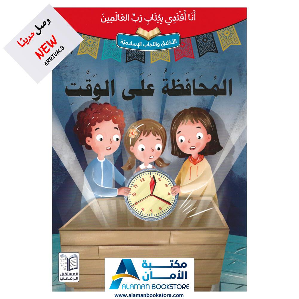 انا اقتدي بكتاب رب العالمين - المحافظة على الوقت - قصص اسلامية - Islamic Stories for kids