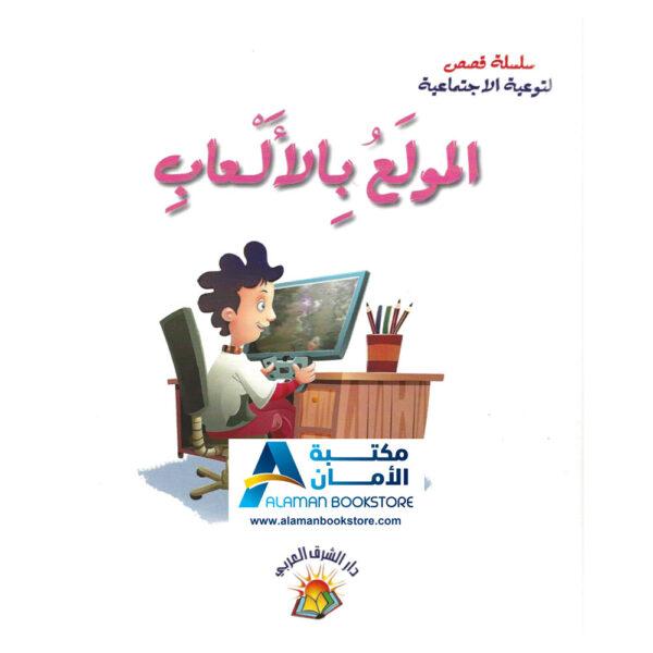 مجموعة قصص التوعية الاجتماعية - قصص تربوية للأطفال
