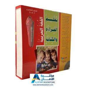 سلسلة-المستقبل-لتعليم-اللغة-العربية-المستوى-التحضيري.jpg